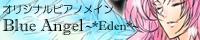 Carmina Lunae「Blue Angel 〜*Eden*〜」